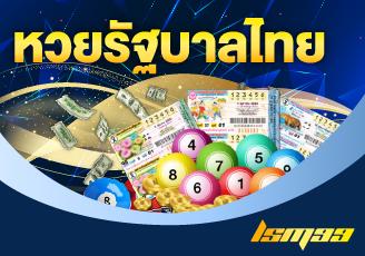 หวยรัฐบาลไทย lsm99you