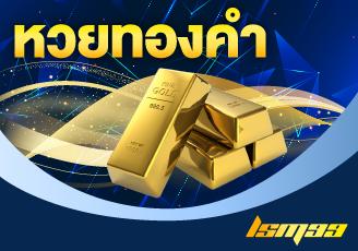 หวยทองคำ LSM99YOU