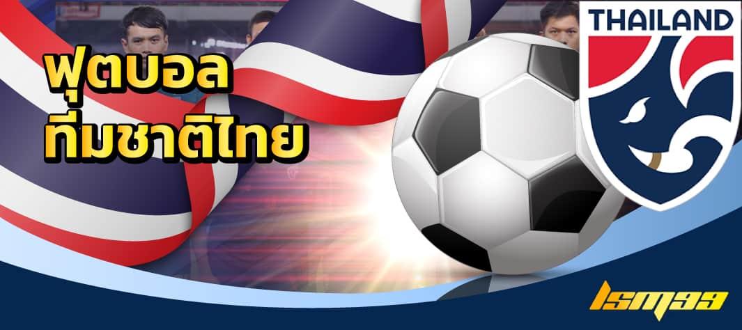 ฟุตบอลทีมชาติไทย-lsm99you