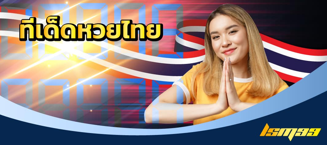 ทีเด็ดหวยไทย-lsm99you