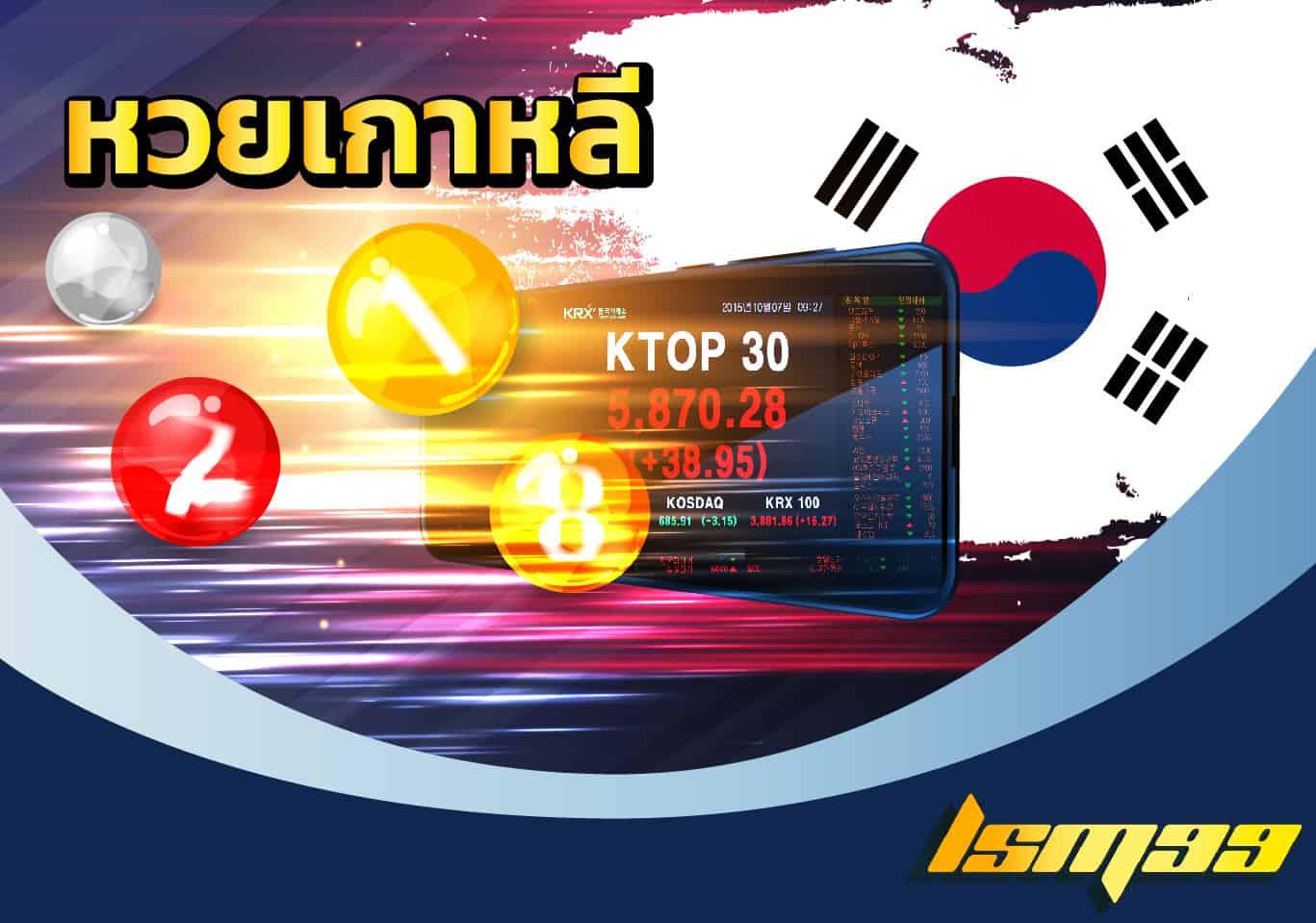 หวยเกาหลี-lsm99you