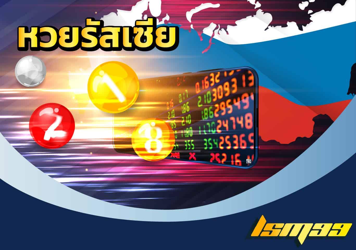 หวยรัสเซีย-lsm99you