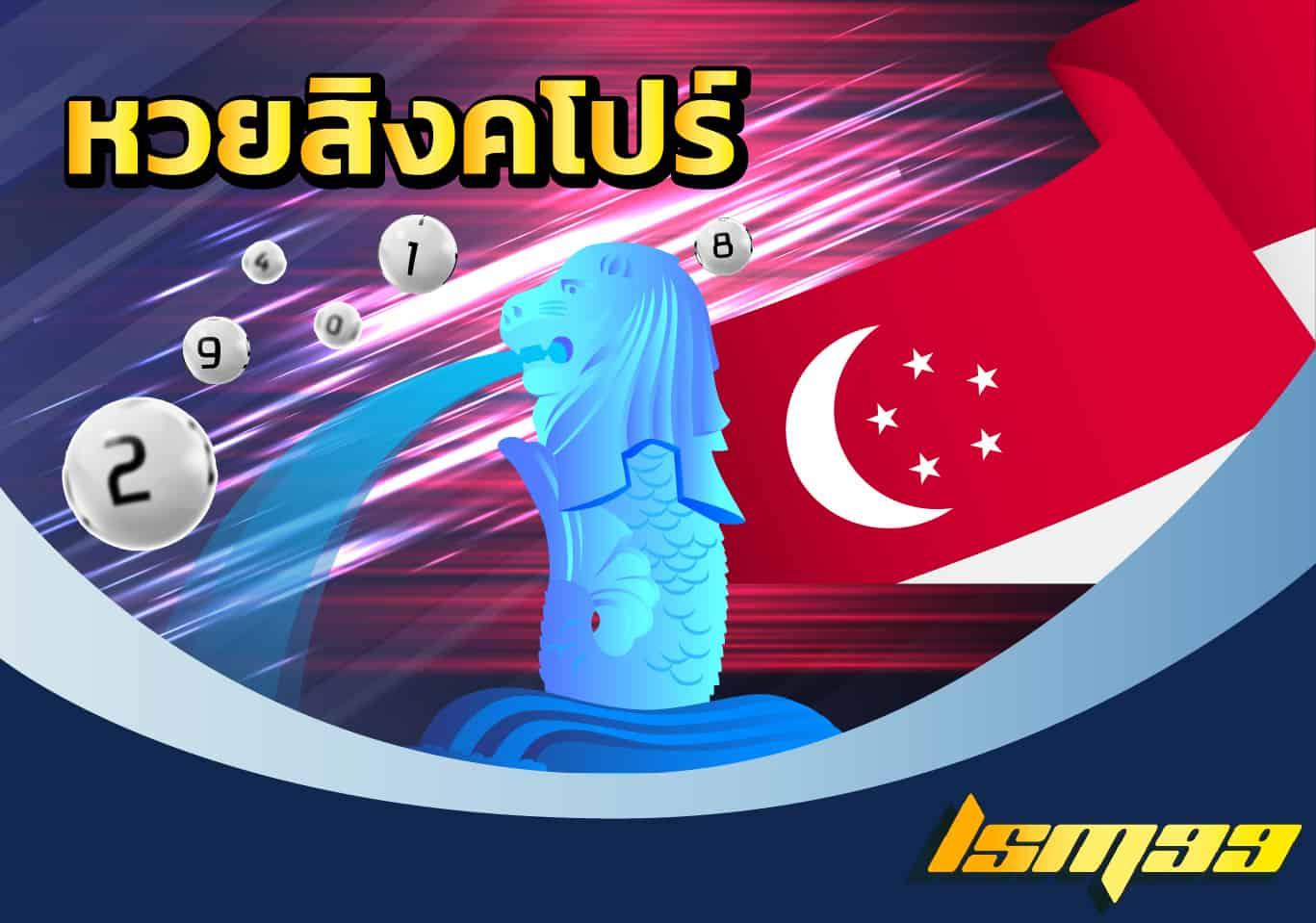 หวยสิงคโปร์-lsm99you