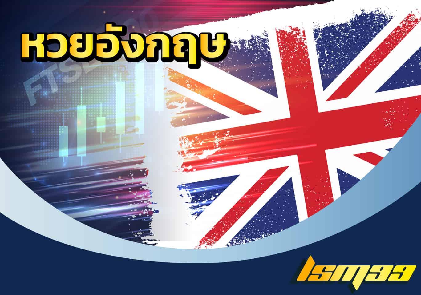 หวยอังกฤษ-lsm99you