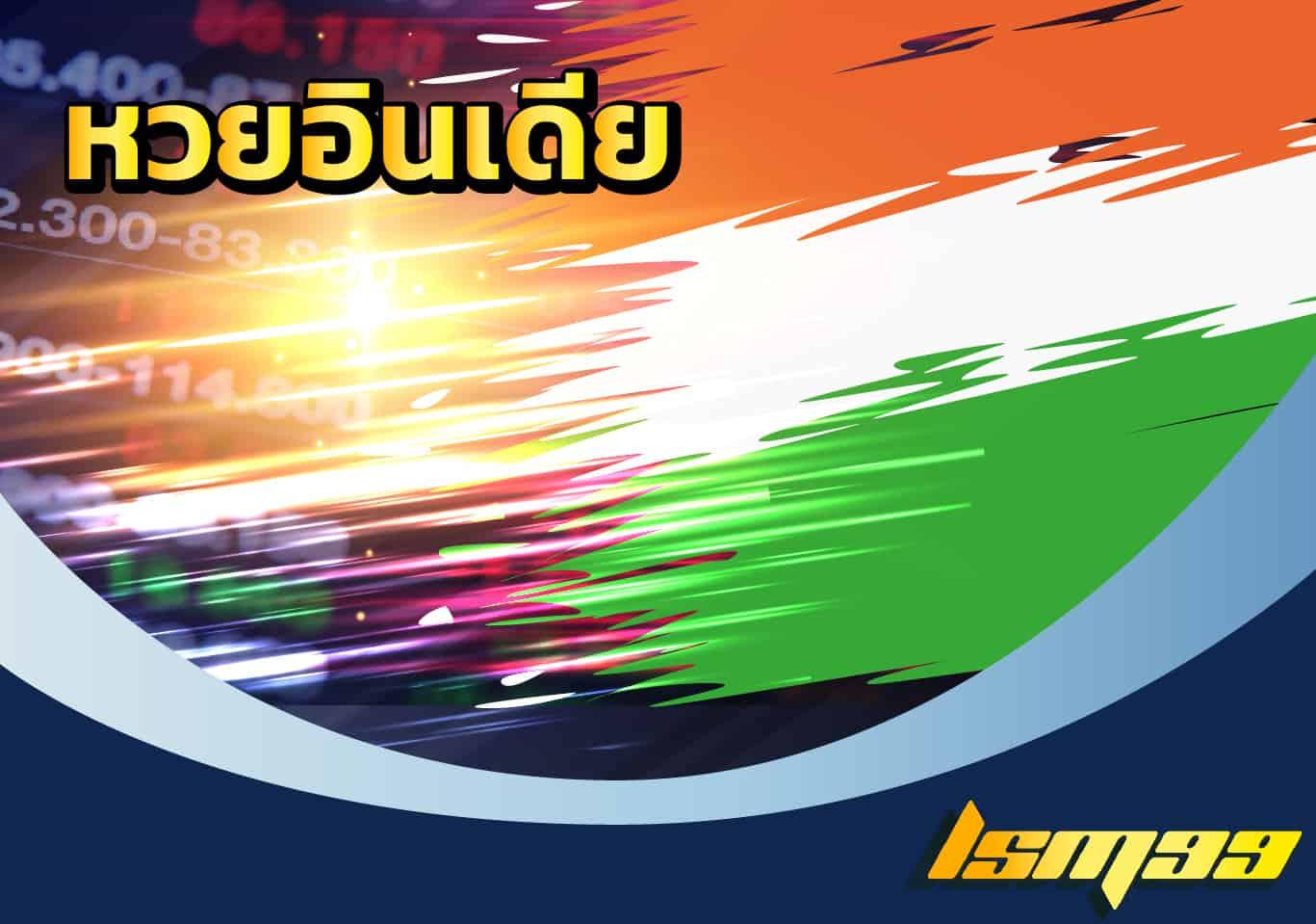 หวยอินเดีย-lsm99you