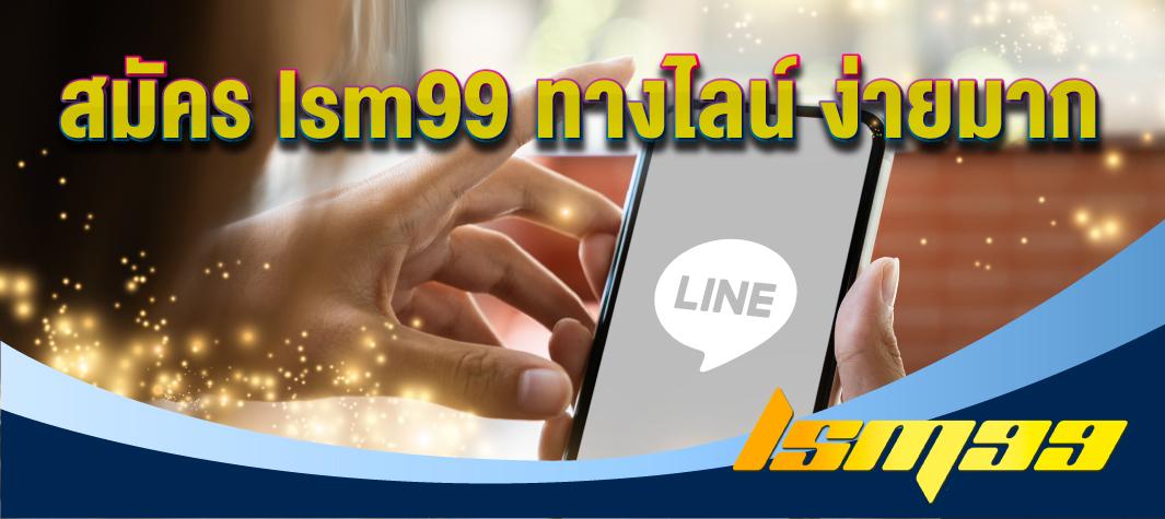 สมัคร lsm99 ทางไลน์
