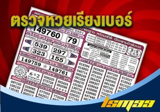 ตรวจหวยเรียงเบอร์ lsm99