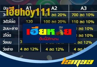 เฮีย hoy111 lsm99