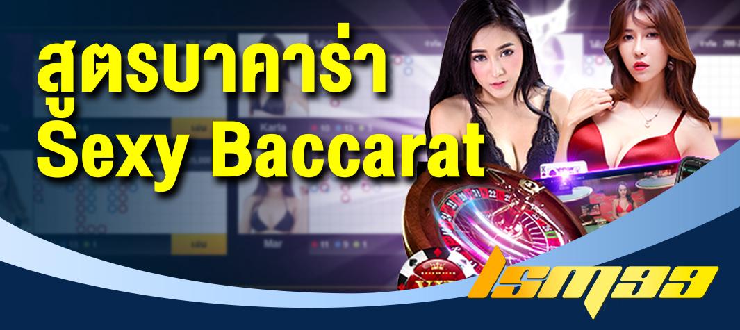 สูตรบาคาร่า Sexy Baccarat
