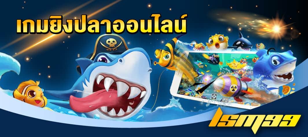 เกมยิงปลา lsm99